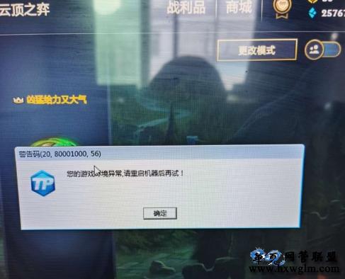 英雄联盟LOL警告码(20.80001000.56)您的游戏环境异常,请重启机器后再试!