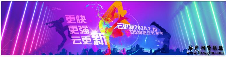云更新 13538正式版于2020年4月23日发布