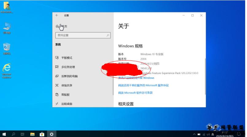 顽石系统【Y-OS】Win10 20H1 完整&深简专业版