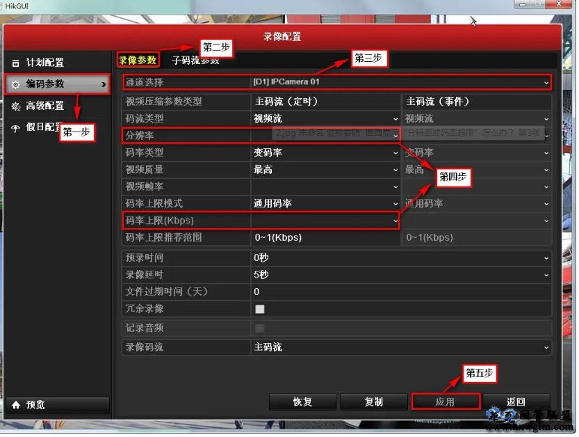 """监控录像机画面显示""""分辨率或码率超限""""怎么办?"""