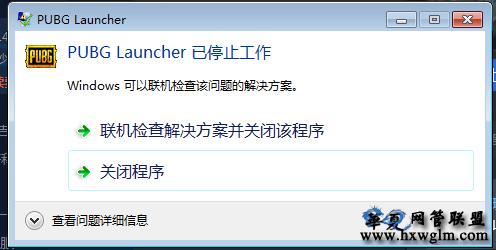 绝地求生,吃鸡,PUBG Launcher已停止工作 2020.4.29号