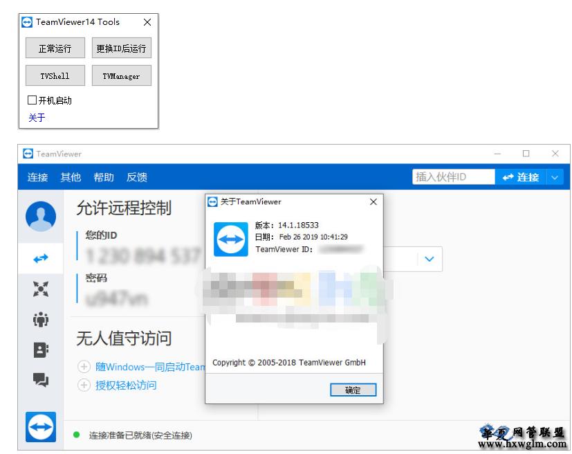 远程控制TeamViewer v15.7.6 便携和谐版&企业版