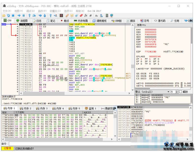 x64_dbg 调试工具 v2020.08.02 绿色增强版
