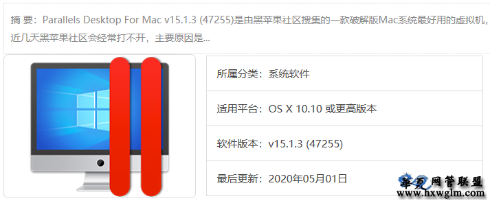 Parallels Desktop For Mac v15.1.3 (47255) Mac最好用的虚拟机 破解版
