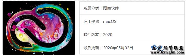 Adobe CC For MacOs v2020 官方套装破解版下载