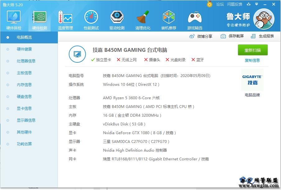 【第四期AMD专栏-1】网吧配置评测:CPU AMD3600 内存 16G 显卡1080,包含游戏测试