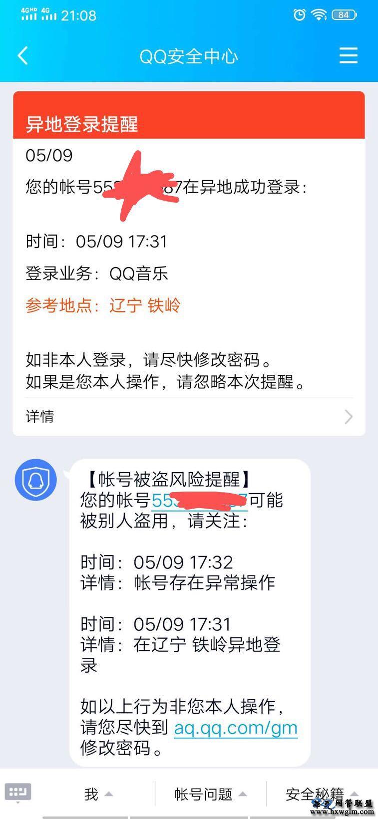 关于最近QQ被盗,QQ冻结,QQ异地,QQ发广告等问题 2020.5.9