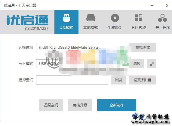 【2020.10.15】优启通 v3.6.2020.1015 官方高级VIP会员无广告纯净版