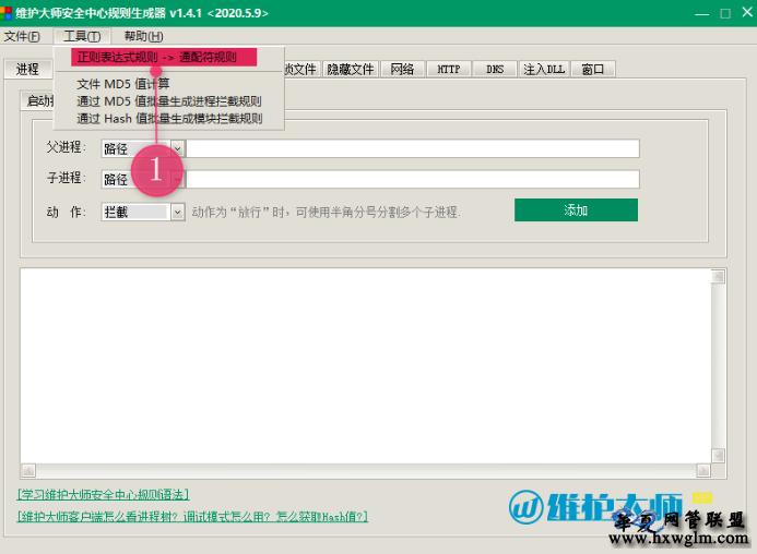 【2020-5-24】维护大师安全中心规则生成器 v1.4.2