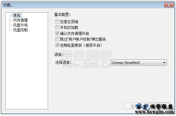 Memreduct3.3.5.0内存优化自动释放内存