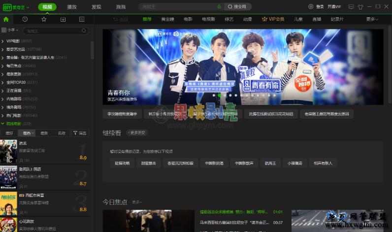 爱奇艺v8.1.126.2646 去广告版