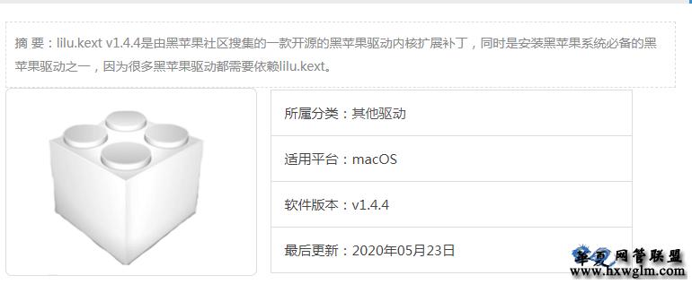 lilu.kext v1.4.4 黑苹果驱动扩展补丁