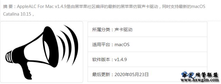 AppleALC For Mac v1.4.9 黑苹果仿冒声卡驱动 支持macOS Catalina 10.15
