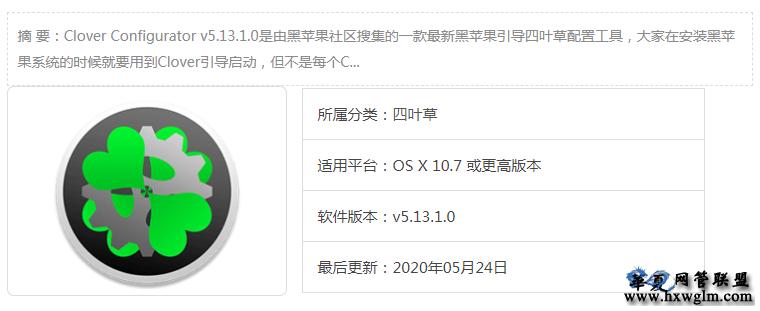Clover Configurator v5.13.1.0 中文版 黑苹果引导四叶草配置工具