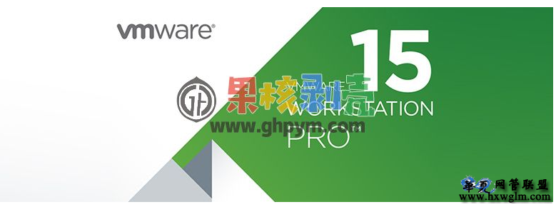 VMware Workstation Pro v15.5.6 官方版+激活密钥