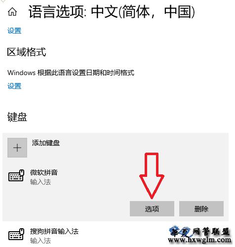 Windows10默认微软拼音英文输入玩吃鸡跳出输入法解决办法