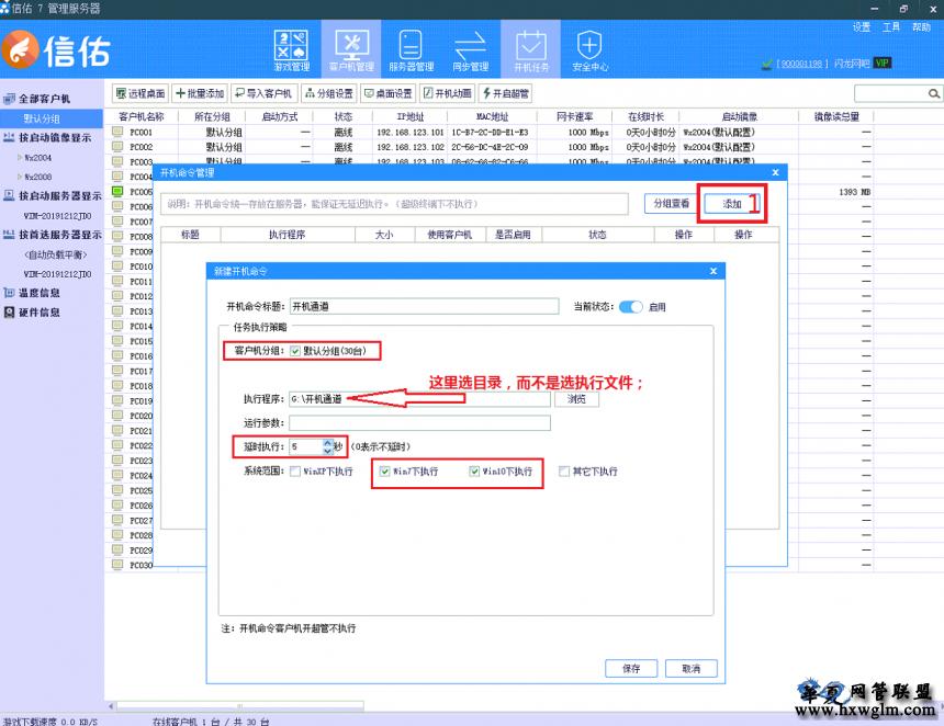 网维大师系列开机命令即时生效方法