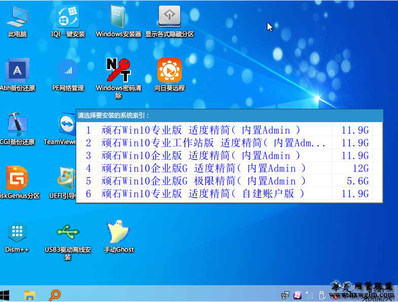 【顽石】Win10 20H1 19041.331 x64 极速精简版 (6合1)