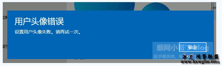 Win10设置头像提示设置用户头像失败,请再试一次