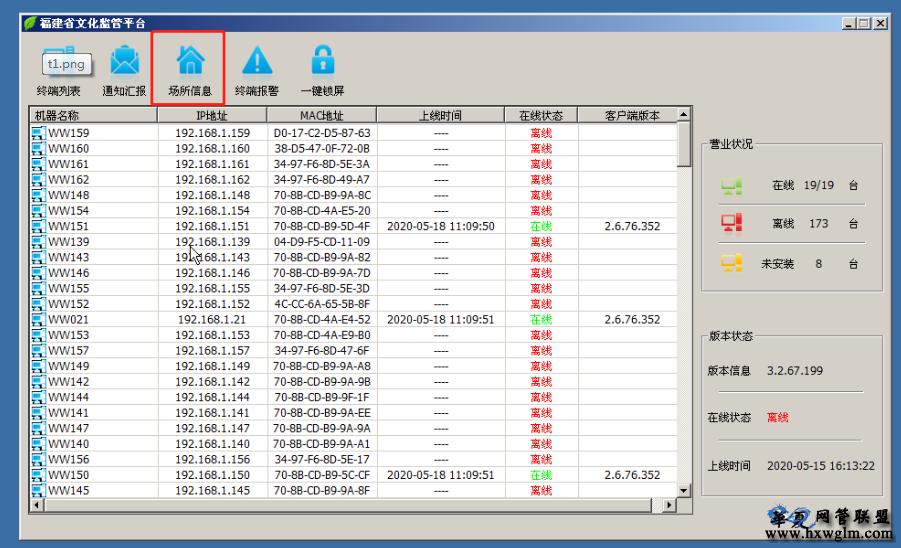 福建文化监管平台更改IP及删除说明
