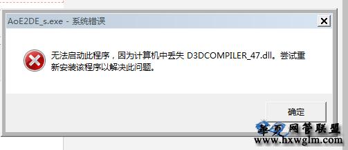 帝国时代2决定,AoE2DE,报错,启动无反应,丢失D3DCOMPILER_47.DLL KB4019990