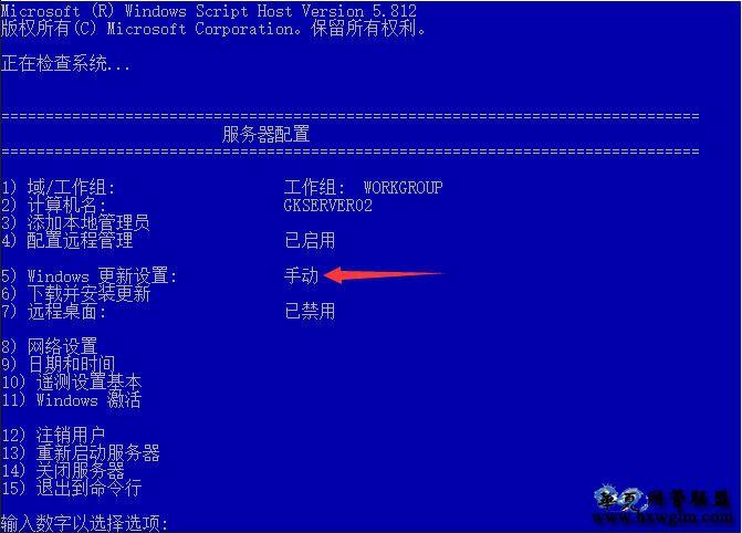 Windows Server 2016禁止系统自动更新的方法