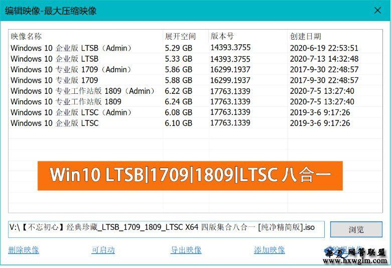 【不忘初心】10 LTSB|1709|1809|LTSC 经典版合集八合一ISO镜像