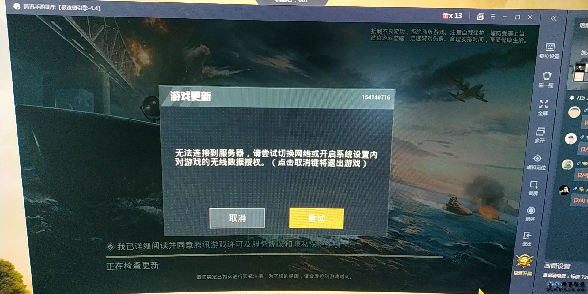 《2020.7.25》和平精英无法连接到服务器,进不了游戏
