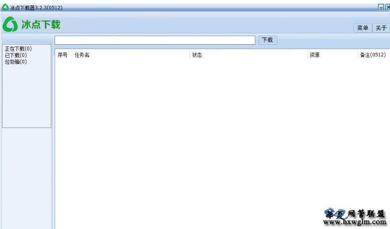 冰点文库下载器v3.2.16.0125 去广告版单文件