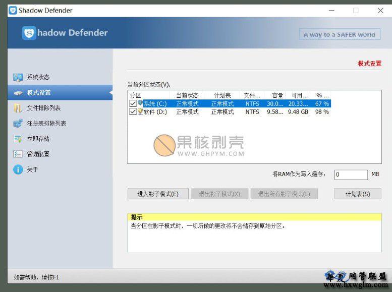 Shadow Defender(影子卫士)1.5.0.726 汉化注册版