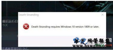 死亡搁浅启动报错 death stranding requires windows 10 version 1809 or later