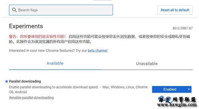 Google Chrome打开多线程下载详解