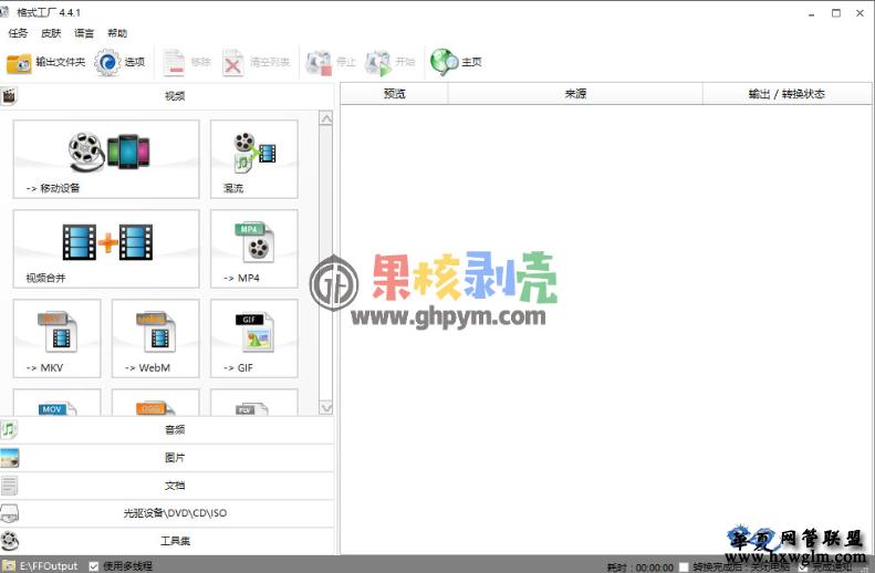 【多媒体文件转换工具】格式工厂v5.6.0 去广告绿色版