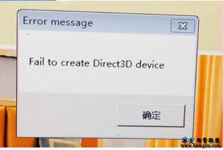 流星蝴蝶剑win10下无法运行的解决办法,fail to create Direct3D device