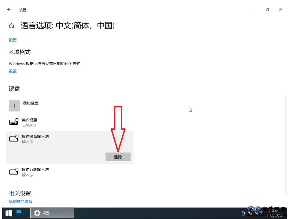 Win10安装万象或Pubwin后默认输入法变拼音解决办法