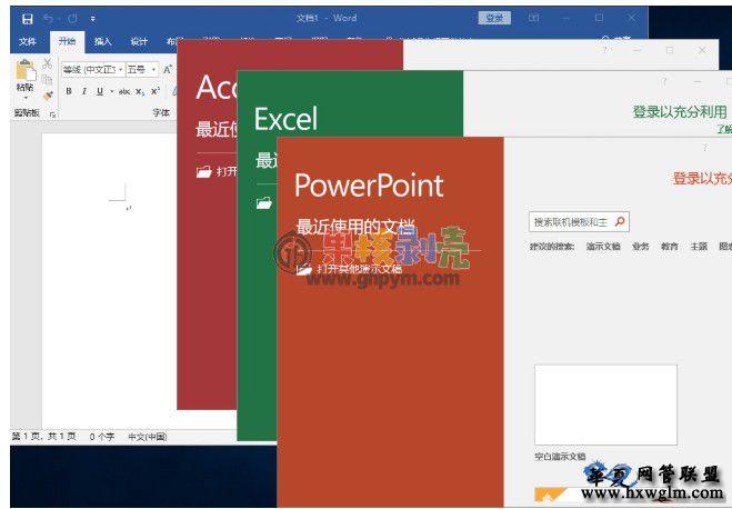 Microsoft Office 2019 2021年2月批量许可版