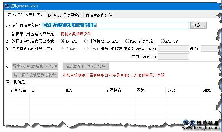 无盘平台客户机IP与MAC信息提取工具v6.0,新增马蹄更新