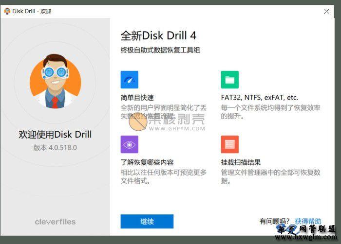 DiskDrill(数据恢复)  v4.0.537 破解版