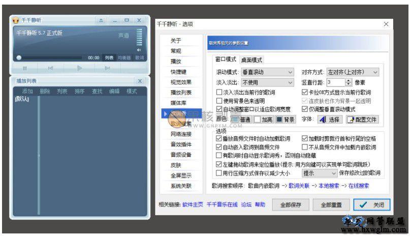 千千静听 v5.7.9 纯本地增强版