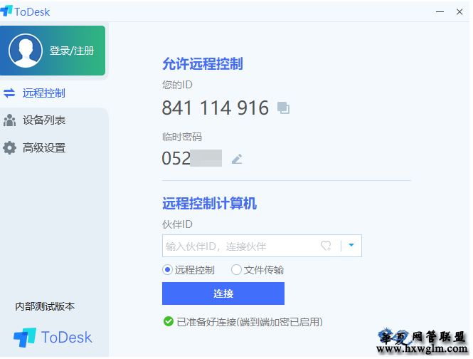 ToDesk远程协助个人免费极致流畅 版本:V2.0.0.0