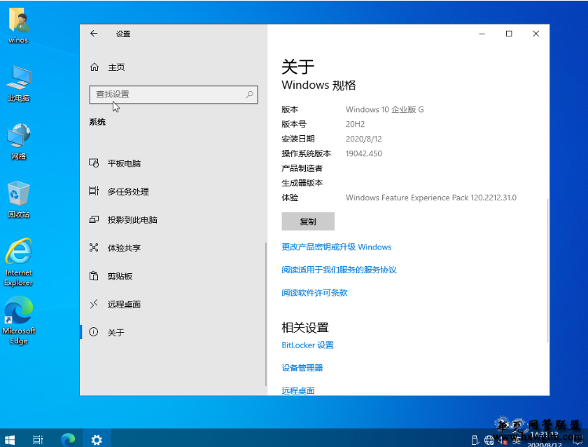 【YLX】Windows 10 19042.450 ENTG/China 2020.8.12 余留香