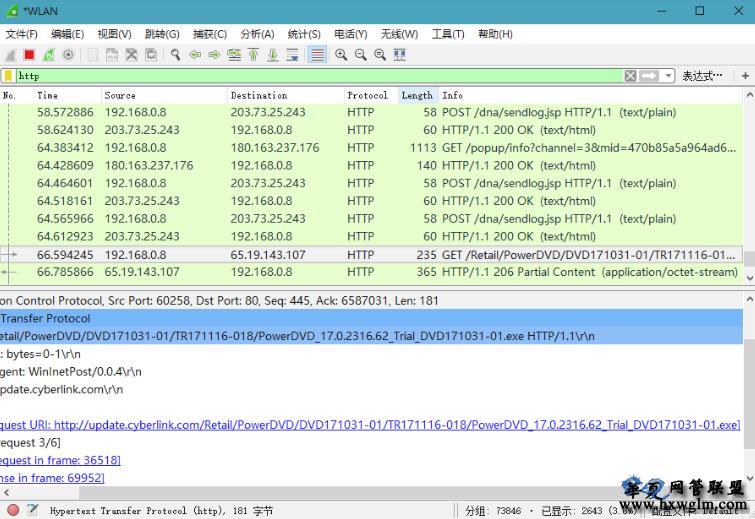 网络抓包神器 Wireshark 3.2.6.0 绿色便携版