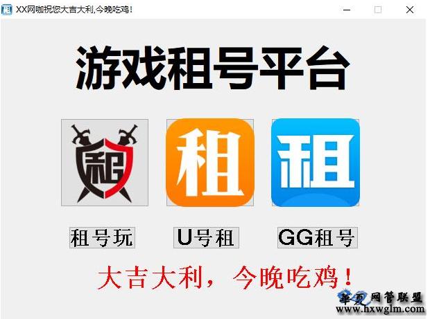 网吧三合一租号菜单:租号玩,GG租号,U号租(也可以自定义软件) By yinbinly