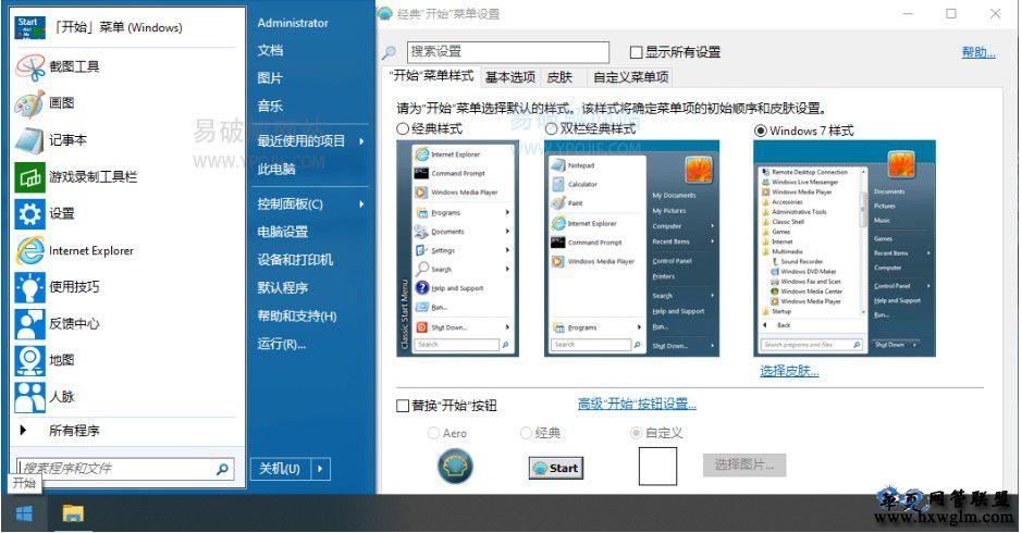 OpenShell(开始菜单调整) v4.4.152 经典开始菜单 简体中文免费版
