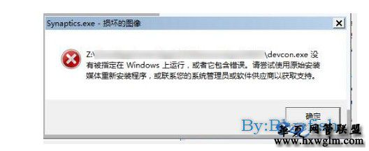 """Synaptics.exe - 损坏的图像""问题分析By:Bluefish"