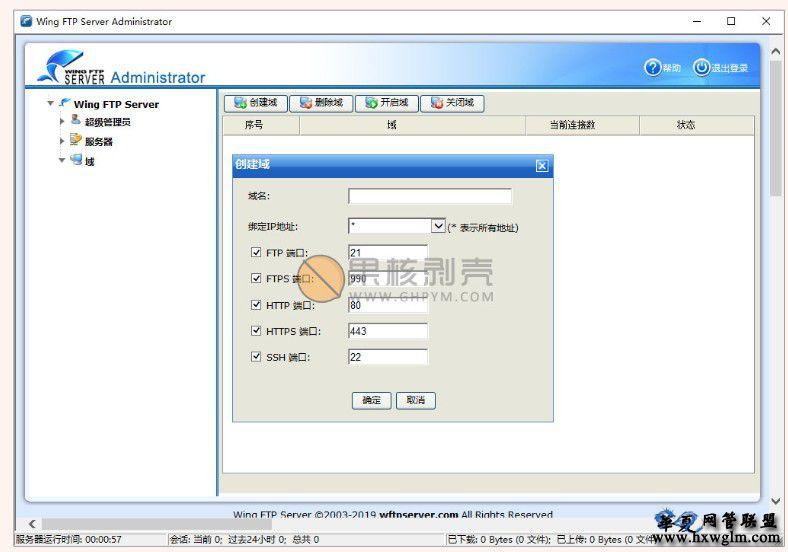 Wing FTP Server v6.4.9 破解版