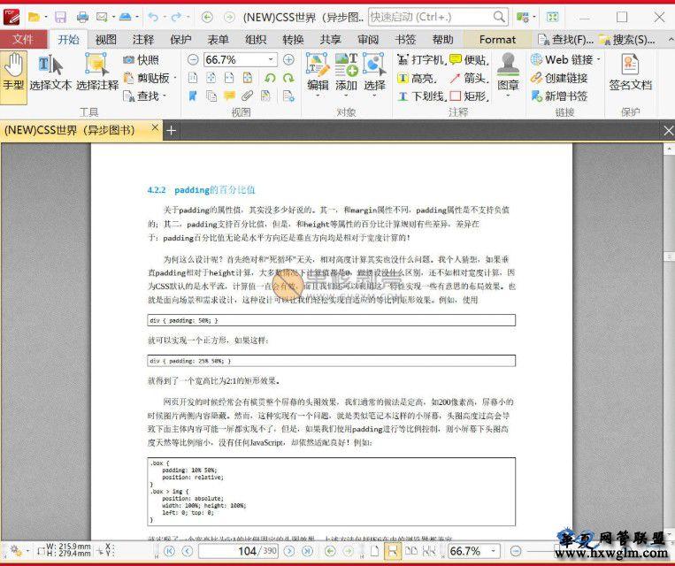 PDF-XChange PRO 8.0.341.0 绿色破解版