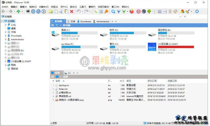 XYplorer(资源管理器 )v21.50.0100 便携注册版