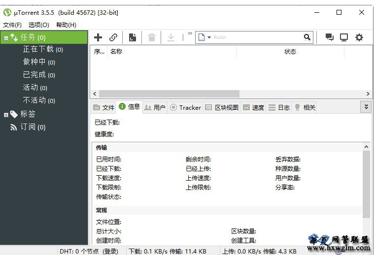 uTorrent Pro(BT种子下载器)v3.5.5.45838 便携版