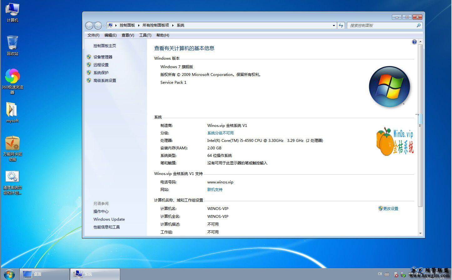 【金桔WINOS系统】(云更新V1版)WINOS7X64无盘万能包下载(已放出下载)
